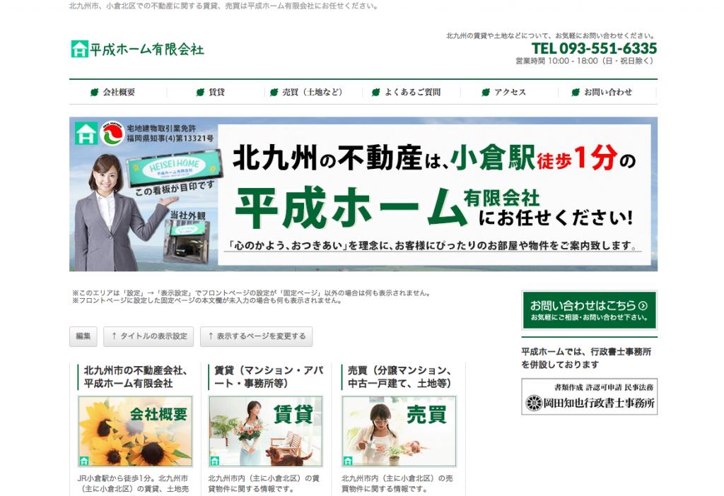 平成ホーム有限会社さまスクリーンショット