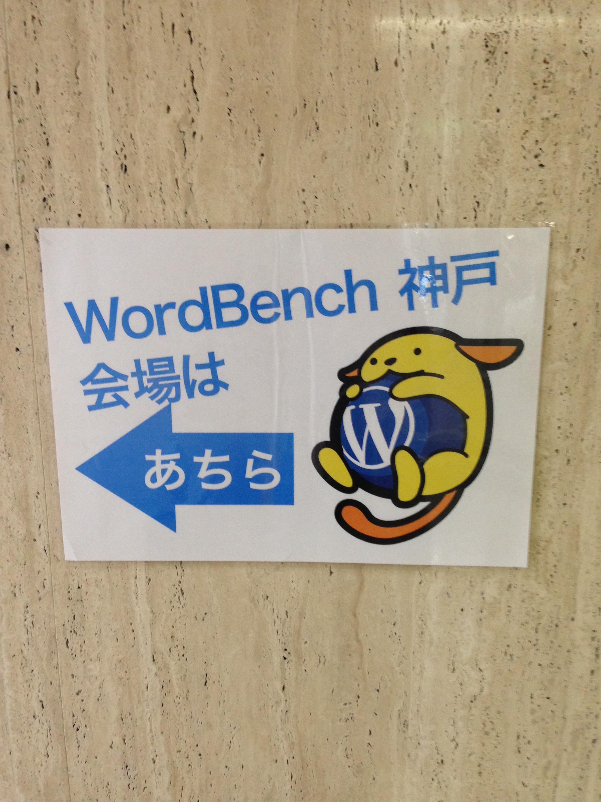 ワードベンチ神戸