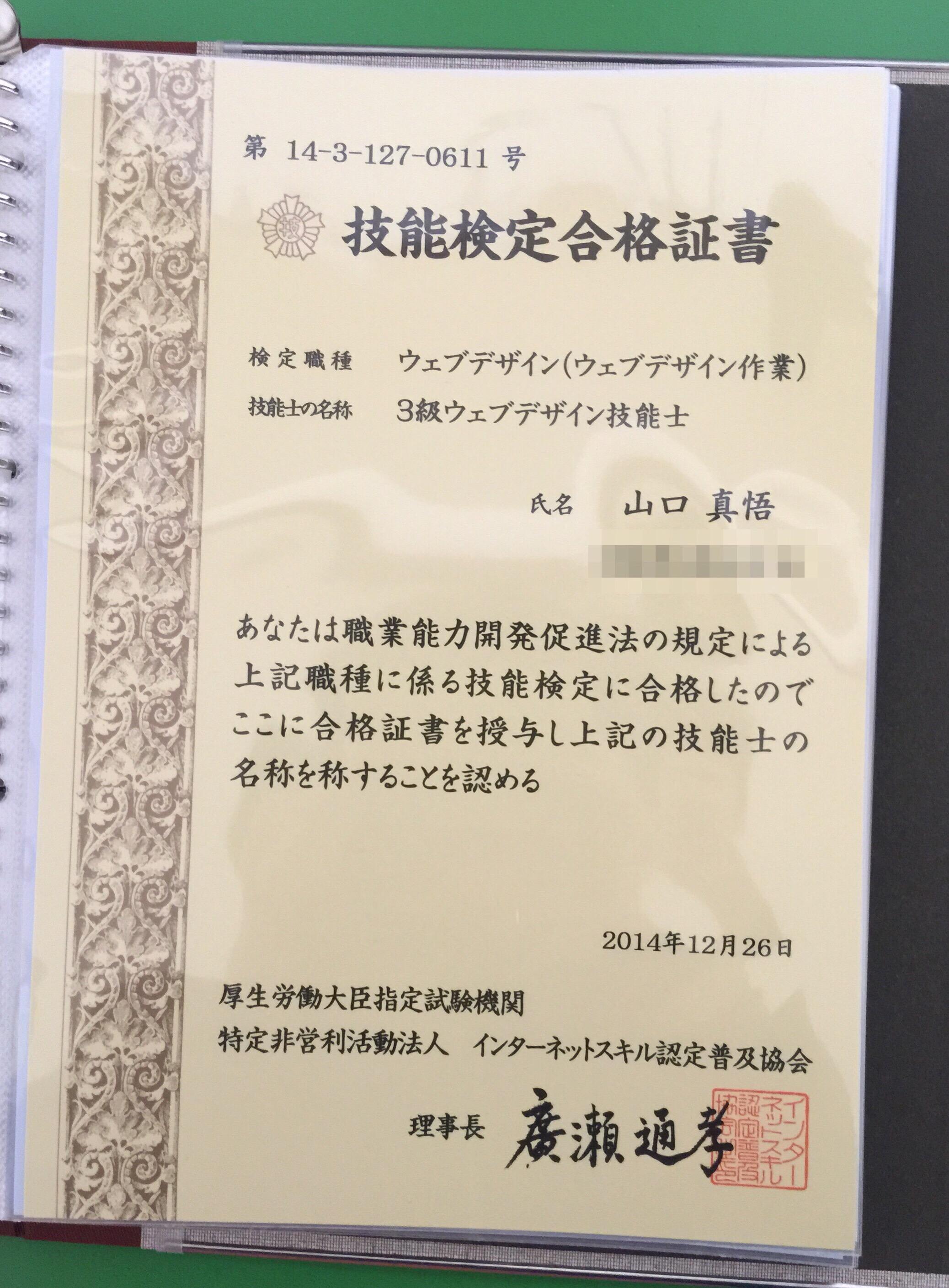 ウェブデザイン技能検定合格!!