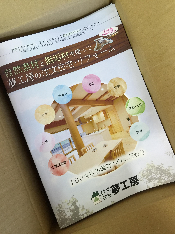 株式会社夢工房さまの会社案内パンフレットが完成!