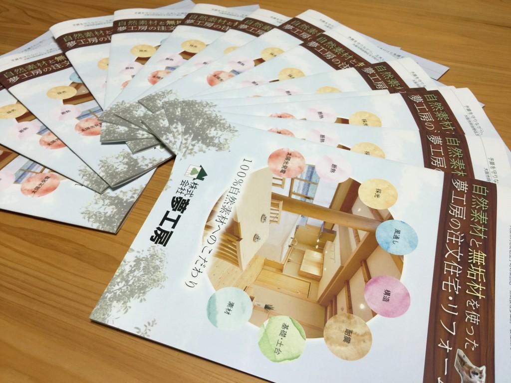 【制作実績】会社案内(24ページ)</br>株式会社夢工房さま(工務店)