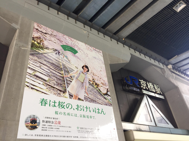 通販サイト改善のお打ち合わせで京橋へ