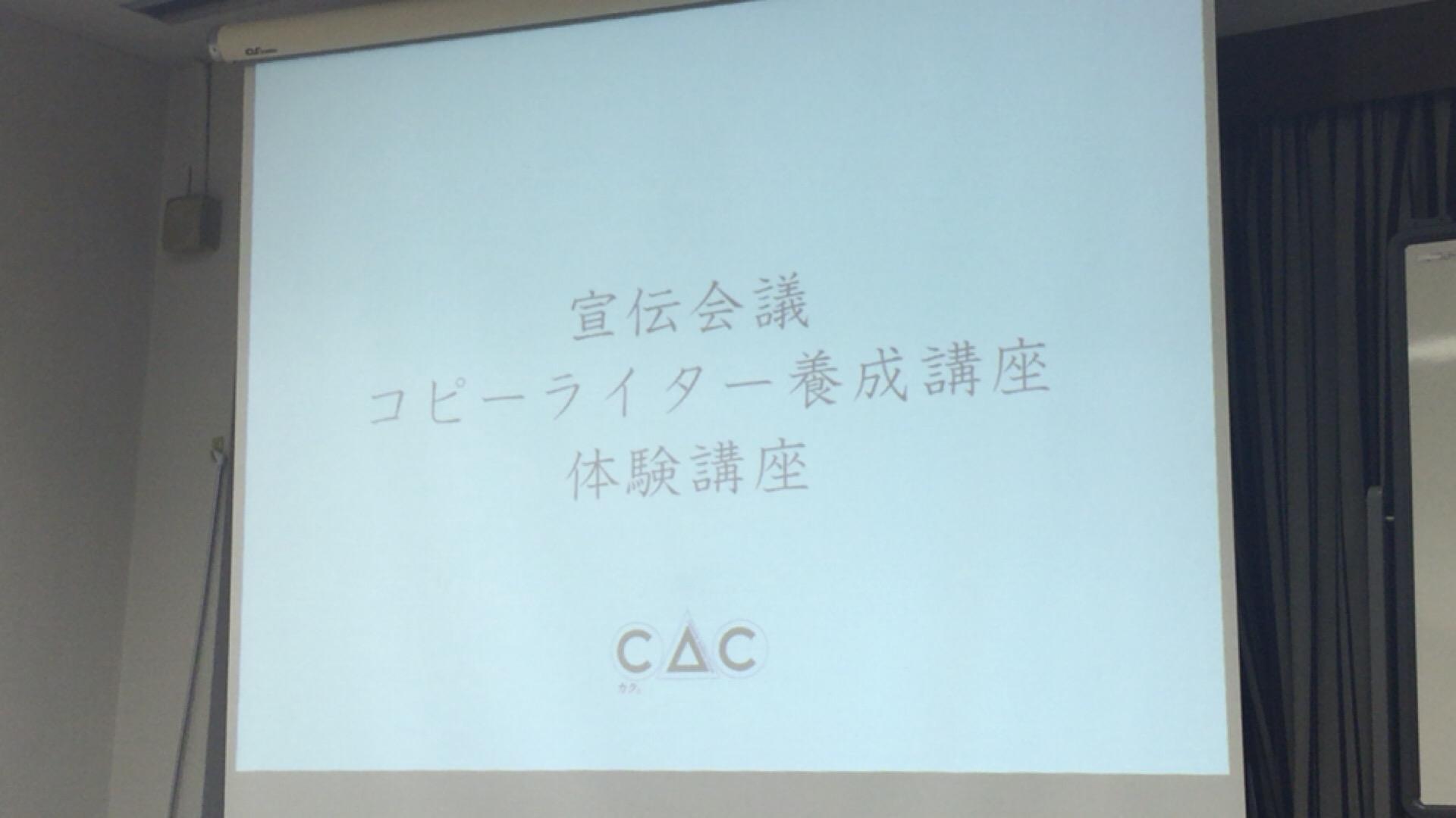 宣伝会議さま主催のコピーライター養成体験講座に参加しています!