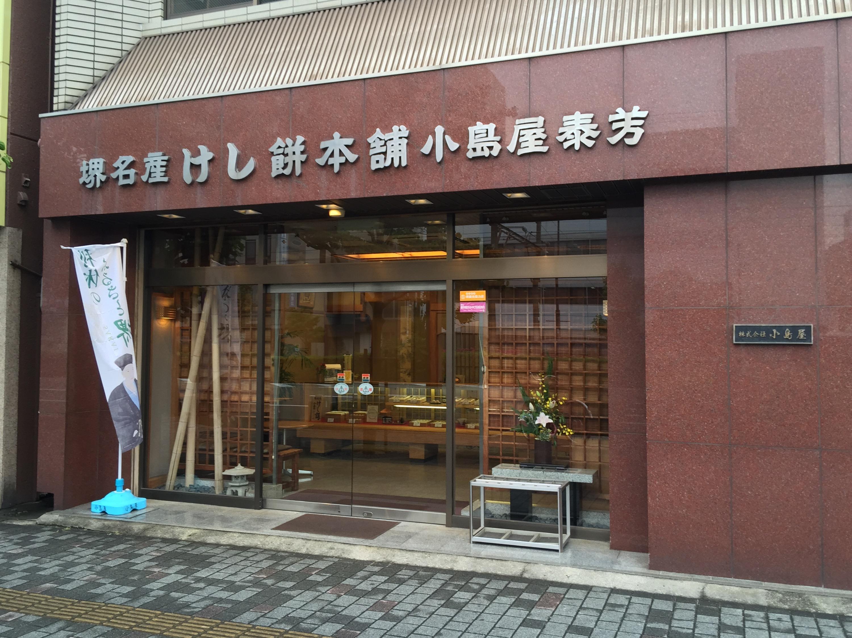 今日は、大阪京橋の建材会社さまのホームページ制作に関する打ち合わせです。