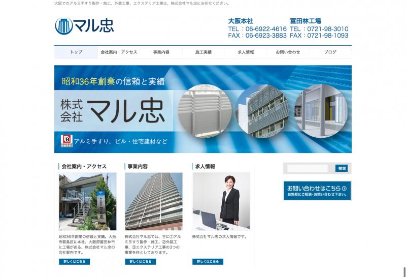 株式会社マル忠さま_ホームページ制作_PC表示