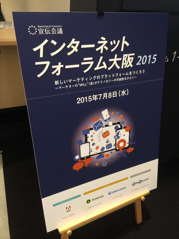梅田グランフロントでの宣伝会議のフォーラム