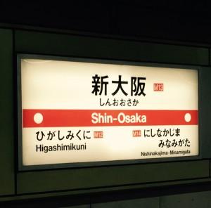 今日は新大阪で仕事。