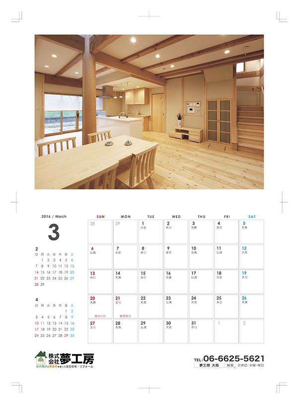 夢工房様カレンダー