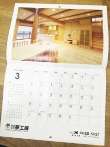 夢工房様カレンダー実物