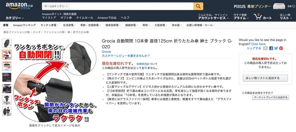 Amazon販売用画像